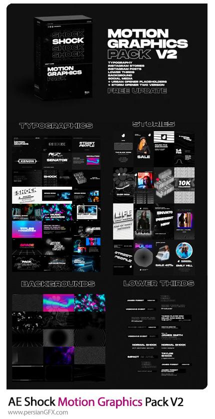دانلود پک موشن گرافیک برای ساخت تیزر تبلیغاتی در افترافکت همراه با آموزش ویدئویی - Shock Motion Graphics Pack V2