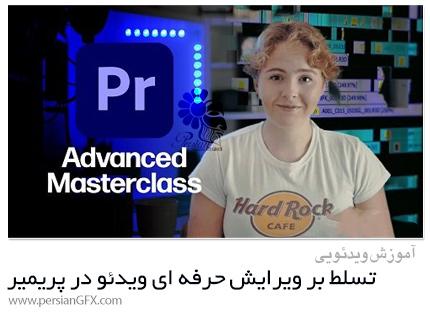 دانلود آموزش تسلط بر ویرایش حرفه ای ویدئو در پریمیر پرو سی سی 2020 - Advanced Adobe Premiere Pro Masterclass