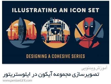 دانلود آموزش تصویرسازی مجموعه آیکون در ایلوستریتور - Illustrating An Icon Set