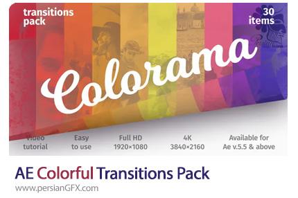 دانلود 30 ترانزیشن رنگارنگ برای افترافکت به همراه آموزش ویدئویی - Colorful Transitions