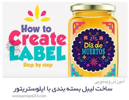 دانلود آموزش ساخت لیبل بسته بندی با ادوبی ایلوستریتور - Create Packaging Label