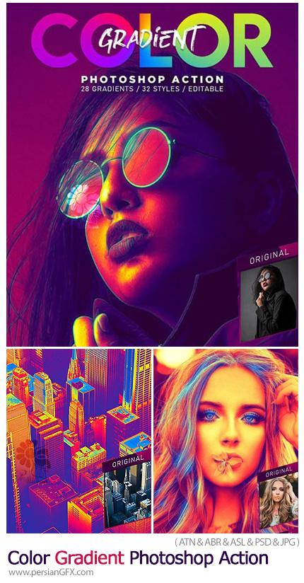 دانلود اکشن فتوشاپ ایجاد افکت گرادینت رنگی بر روی تصاویر - Color Gradient Photoshop Action