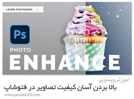 دانلود آموزش بالا بردن آسان کیفیت تصاویر در فتوشاپ - Enhance Your Photos In Photoshop