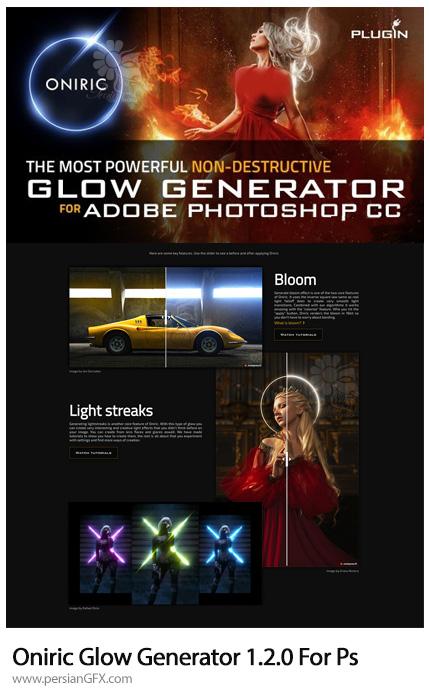 دانلود پلاگین فتوشاپ Oniric Glow Generator برای ساخت نور - Oniric Glow Generator 1.2.0 Win/Mac