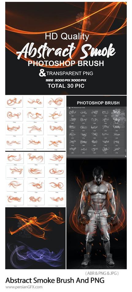 دانلود 30 براش فتوشاپ و تصاویر پوششی دودهای انتزاعی - Abstract Smoke Brush And PNG