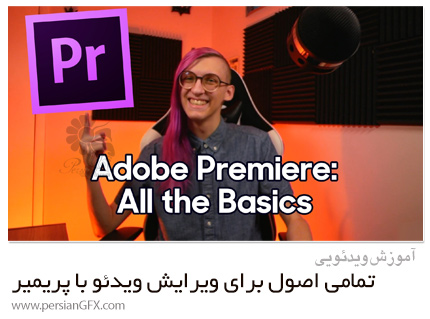 دانلود آموزش تمامی اصول مورد نیاز برای ویرایش ویدئو با ادوبی پریمیر - Video Editing With Adobe Premiere