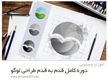 دانلود آموزش دوره کامل قدم به قدم طراحی لوگوی حرفه ای - Logo Design Mastery
