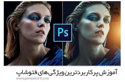 دانلود آموزش پرکاربردترین ویژگی های ادوبی فتوشاپ برای مبتدیان - Photoshop Most Used Features