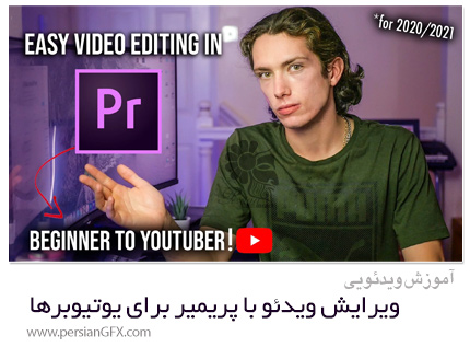 دانلود آموزش مقدماتی ویرایش ویدئو با پریمیر پرو برای یوتیوبرها - Edit Videos In Premiere Pro From Beginner To Youtuber