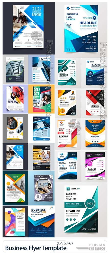 دانلود مجموعه فلایر تجاری با طرح های متنوع - Business Flyer Template
