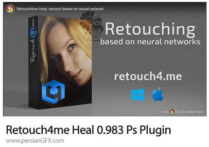 دانلود پلاگین فتوشاپ روتوش پوست پرتقالی - Retouch4me Heal 0.983 Win/Mac