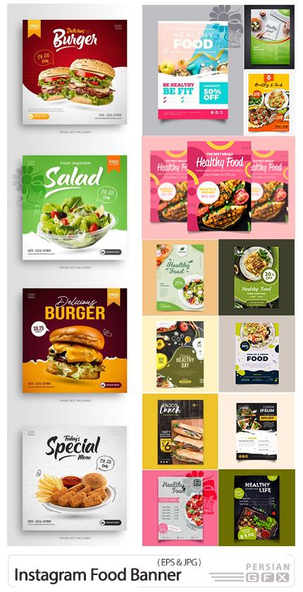 دانلود مجموعه فلایر، بنر و منوی رستوران برای اینستاگرام - Instagram Food Banner Template
