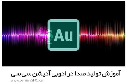 دانلود آموزش راهنمای تولید صدا برای مبتدیان در ادوبی آدیشن سی سی - The Beginner's Guide To Audio Production