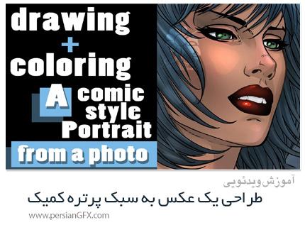دانلود آموزش طراحی و رنگ آمیزی یک عکس به سبک پرتره کمیک - Drawing And Coloring A Comic Style Portrait