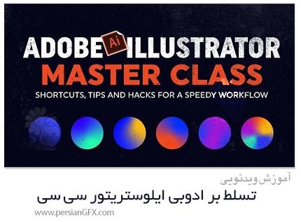 دانلود آموزش تسلط بر ادوبی ایلوستریتور سی سی: میانبرها، هک ها و گردش کاری - Adobe Illustrator CC Masterclass