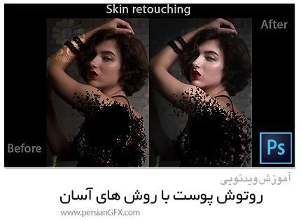 دانلود آموزش روتوش پوست با روش های آسان - Skin Retouching With Simple Techniques
