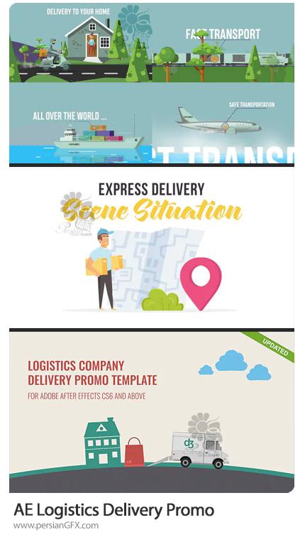 دانلود 3 پروژه افترافکت تیزر تبلیغاتی شرکت های باربری و پستی - Logistics Delivery Promo