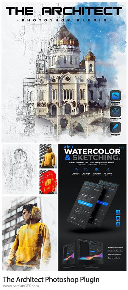 دانلود پلاگین فتوشاپ تبدیل تصاویر به طرح اسکچ و نقاشی آبرنگی - The Architect Photoshop Plugin