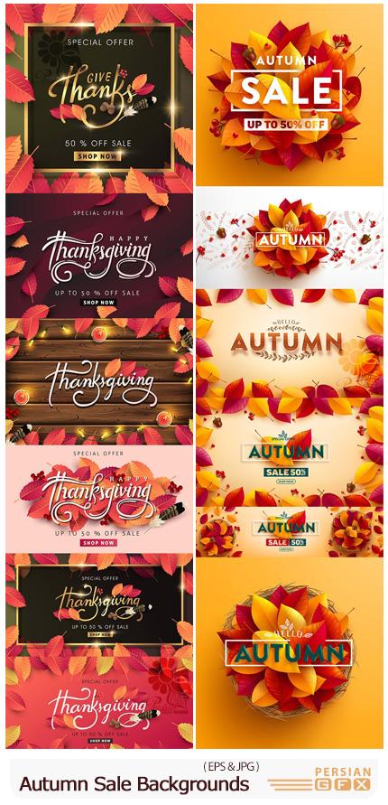 دانلود مجموعه بک گراند های پاییزی فروش ویژه و تخفیف - Autumn Sale Backgrounds