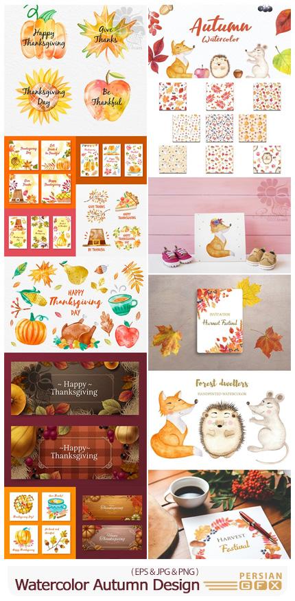 دانلود مجموعه عناصر آبرنگی پاییزی شامل پترن، بنر، کارت پستال، حیوانات و ... - Watercolor Autumn Design