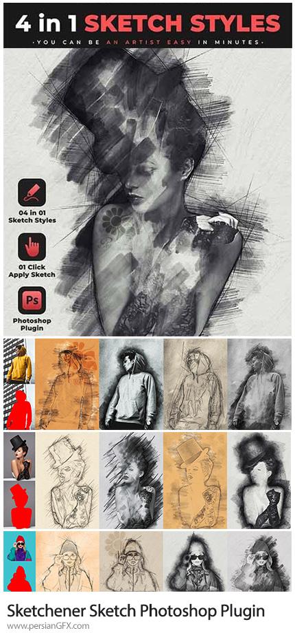 دانلود پلاگین فتوشاپ تبدیل تصاویر به طرح اسکچ با 4 استایل محتلف به همراه آموزش ویدئویی - Sketch Photoshop Plugin