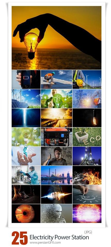 دانلود 25 عکس با موضوعات نیروگاه برق، انرژی خورشید، نیروی آب و آتش و ... - Electricity Power Station