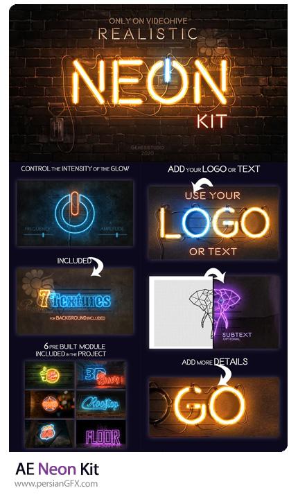 دانلود کیت ساخت متن و اشکال نئونی در افترافکت به همراه آموزش ویدئویی - Neon Kit