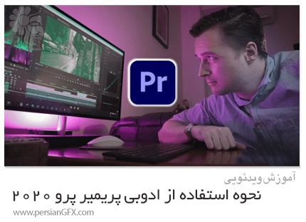 دانلود آموزش یادگیری نحوه استفاده از ادوبی پریمیر پرو 2020 - How To Use Adobe Premiere Pro 2020