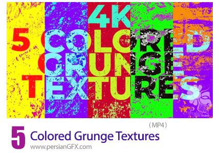 دانلود فوتیج تکسچرهای گرانج رنگارنگ - Colored Grunge Textures