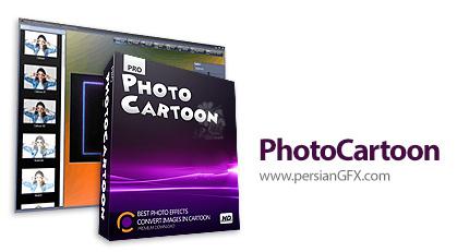 دانلود نرم افزار تبدیل عکس به تصاویر کارتونی - PhotoCartoon Professional v3.0