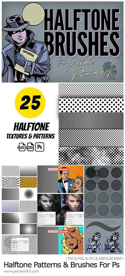 دانلود مجموعه پترن، تکسچر و براش هافتون یا ترام برای فتوشاپ - 37 Halftone Textures And Patterns And Brushes