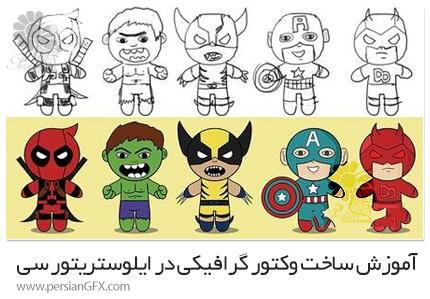 دانلود آموزش ساخت وکتور گرافیکی Superheroes در ایلوستریتور سی سی - Create Vector Graphic Superheroes
