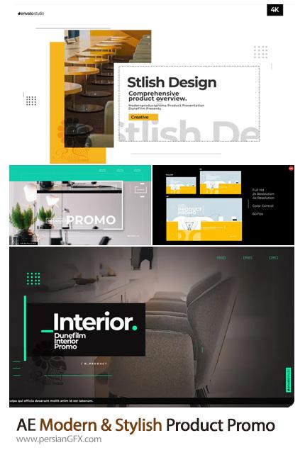 دانلود 4 پروژه افترافکت پرومو محصولات شیک و مدرن به همراه آموزش ویدئویی - Modern And Stylish Product Promo