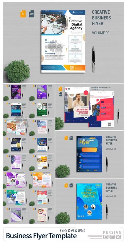 دانلود مجموعه قالب وکتور فلایر های تجاری متنوع - Business Flyer Template