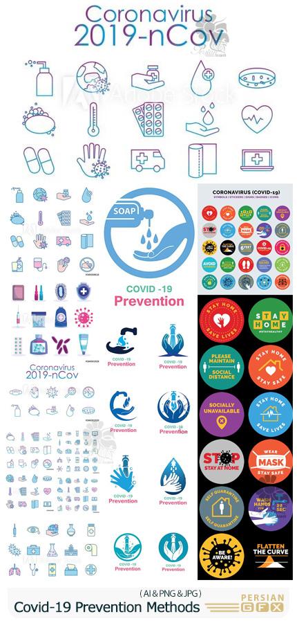 دانلود مجموعه آیکون و طرح های وکتور پیشگیری از ویروس کرونا یا کووید-19 - Covid-19 Prevention Methods