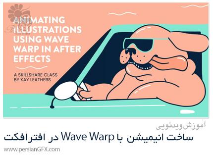 دانلود آموزش ساخت انیمیشن از نقاشی با Wave Warp در افترافکت - Animating Illustrations Using Wave Warp