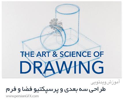 دانلود آموزش طراحی سه بعدی و پرسپکتیو فضا و فرم - Form And Space / 3D Drawing And Perspective