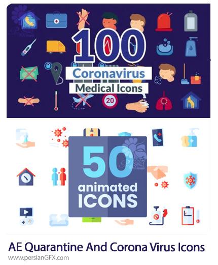 دانلود 2 پروژه افترافکت آیکون های ویروس کرونا و قرنطینه - Quarantine And Corona Virus Icons