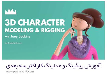 دانلود آموزش ریگینگ و مدلینگ کاراکتر سه بعدی در سینمافوردی - 3D Character Modeling And Rigging