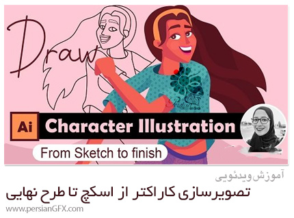 دانلود آموزش تصویرسازی کاراکتر از اسکچ تا طرح نهایی - Character Illustration: From Sketch To Finish