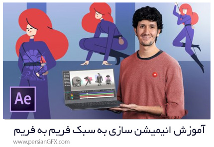 دانلود آموزش انیمیشن سازی به سبک فریم به فریم در افترافکت - Vectorial Animation Frame By Frame Style