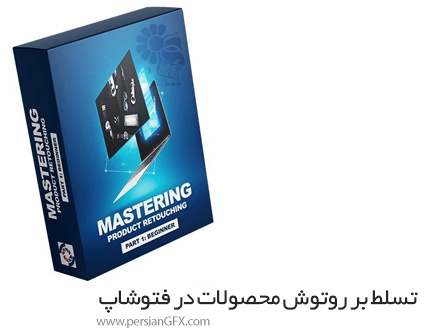 دانلود آموزش تسلط بر روتوش محصولات در فتوشاپ - Mastering Product Retouching Part One: Beginner