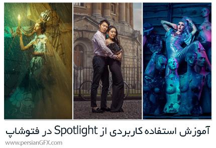 دانلود آموزش استفاده کاربردی از Spotlight در فتوشاپ - Effective Use Of Spotlight In Photoshop