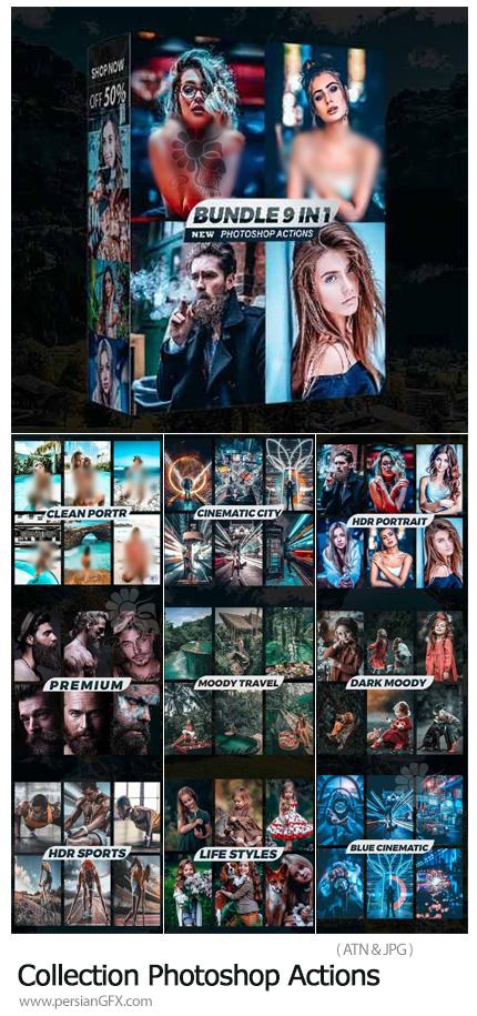 دانلود پک اکشن فتوشاپ با 9 افکت متنوع سینمایی، HDR، تیره و ... - Collection Photoshop Actions