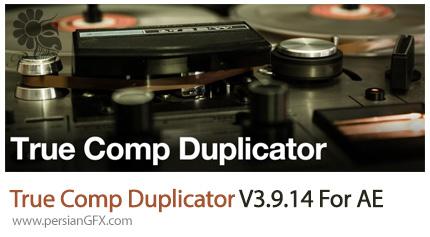 دانلود اسکریپت True Comp Duplicator برای افترافکتس - True Comp Duplicator V3.9.14 Script For After Effect