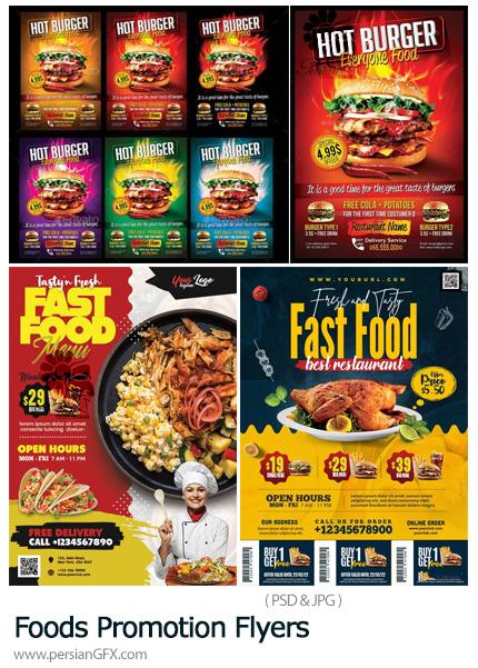 دانلود 3 فلایر تبلیغاتی رستوران و فست فود - Foods Promotion Flyers