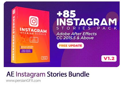 دانلود پروژه افترافکت بیش از 85 استوری آماده اینستاگرام - Instagram Stories Bundle