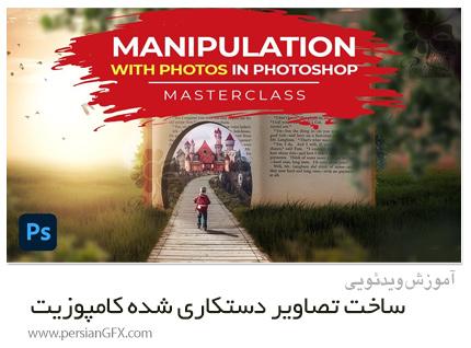 دانلود آموزش ساخت آسان تصاویر دستکاری شده کامپوزیت در فتوشاپ - Photo Manipulation Compositing
