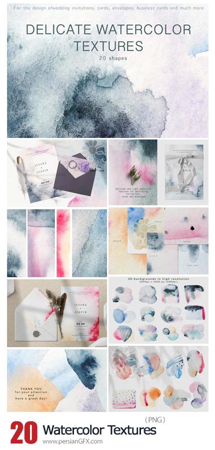 دانلود 20 تکسچر آبرنگی برای طراحی کارت ویزیت، کارت پستال و کارت دعوت - Watercolor Textures For Invitations