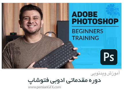 دانلود آموزش دوره مقدماتی ادوبی فتوشاپ - Adobe Photoshop Beginners Training